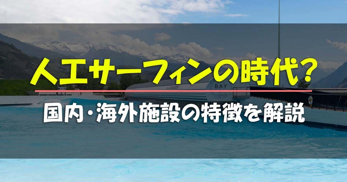 人工サーフィン施設の紹介