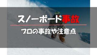 スノーボードの事故