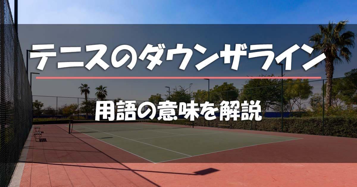 テニスのダウンザラインとは
