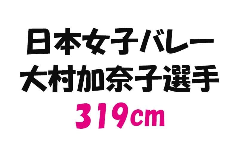 大村選手の319cm