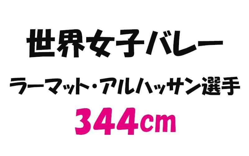 ラーマット選手の344cm