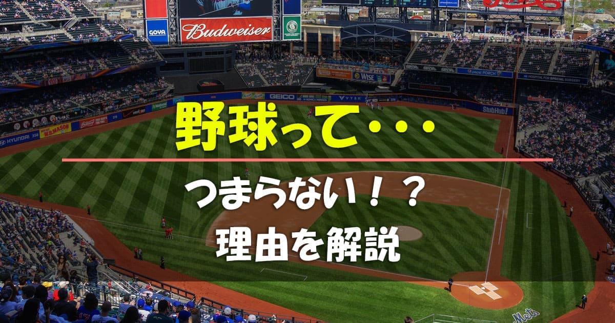 野球はつまらない!?